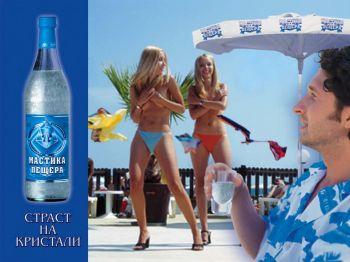 Пока здесь только болгарский супер напиток а девушки...